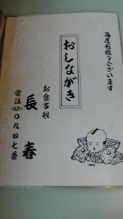 choshunnenyu.jpg