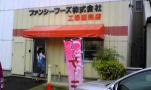 fanshi.jpg