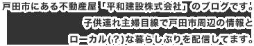 戸田市にある不動産屋「平和建設株式会社」のブログです。子供連れ主婦目線で戸田市周辺の情報とローカル(?)な暮らしぶりを配信してます。