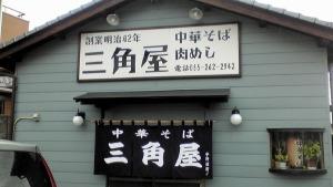sankaku1.JPG