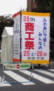 shokosai1.JPG