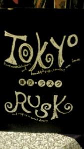tokyorusk1.jpg