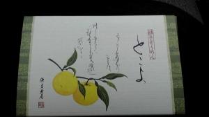 yuzukasi2.JPG
